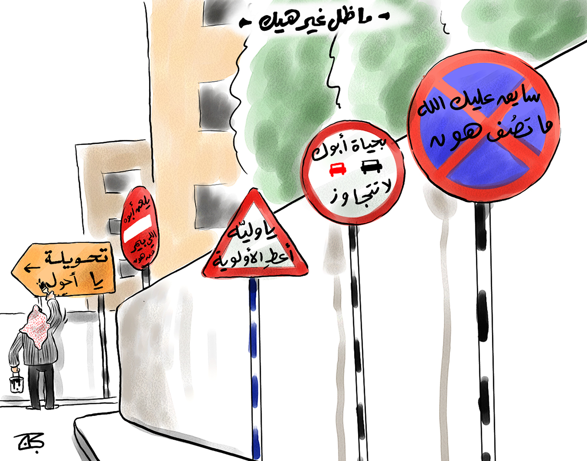 ma thal ghair haik wliyyeh a7wal road signs 97-07-27