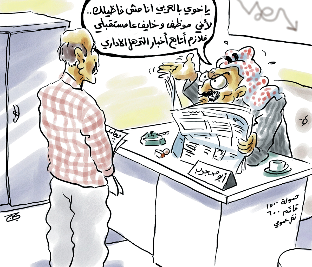 al tarahhol ana mosh office work gov corruption desk 97-05-20