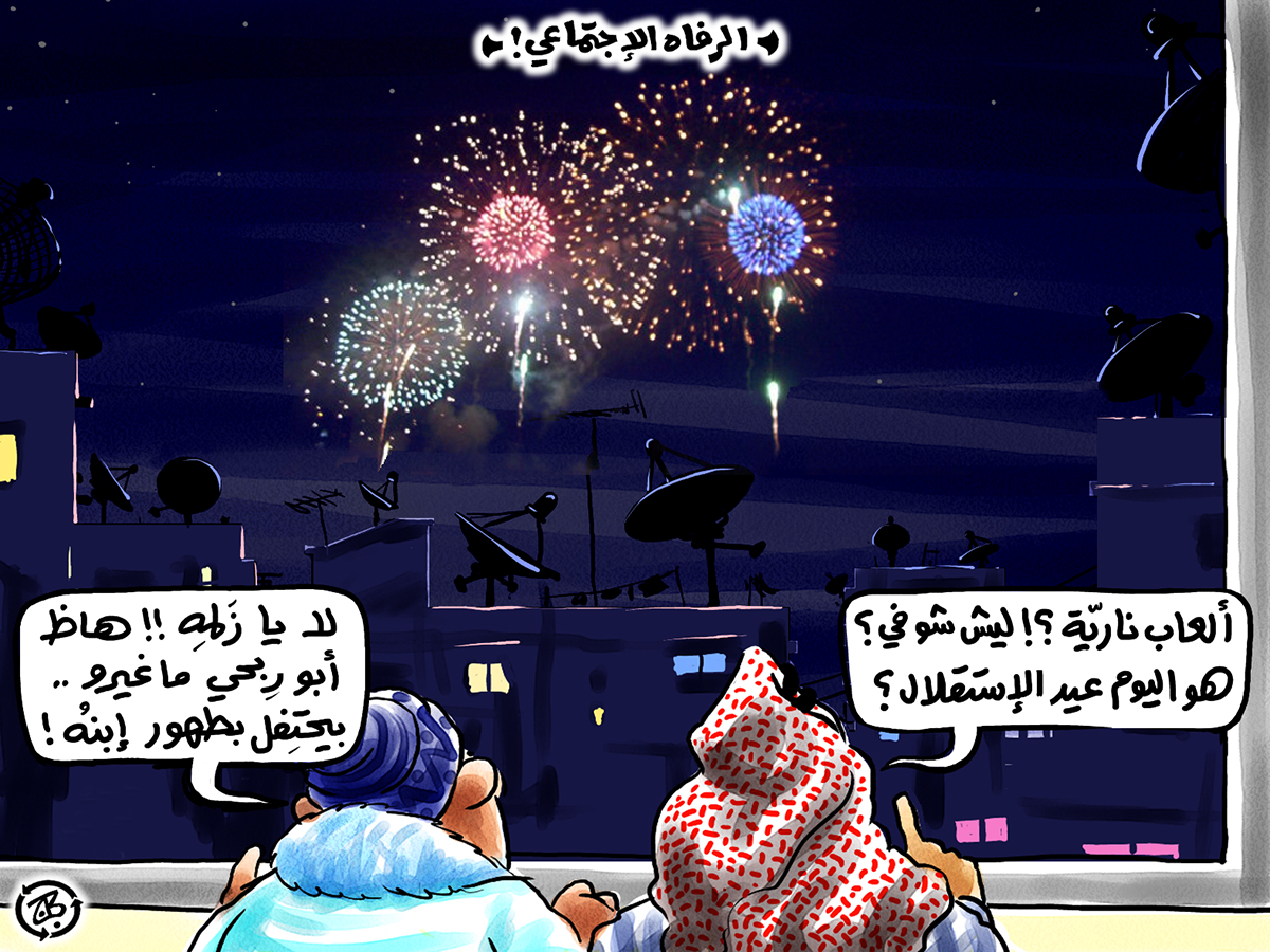 al rafah ijtima3i fireworks al3ab nariyyeh istiklal independence day thoor ibno recycled 05-06-25