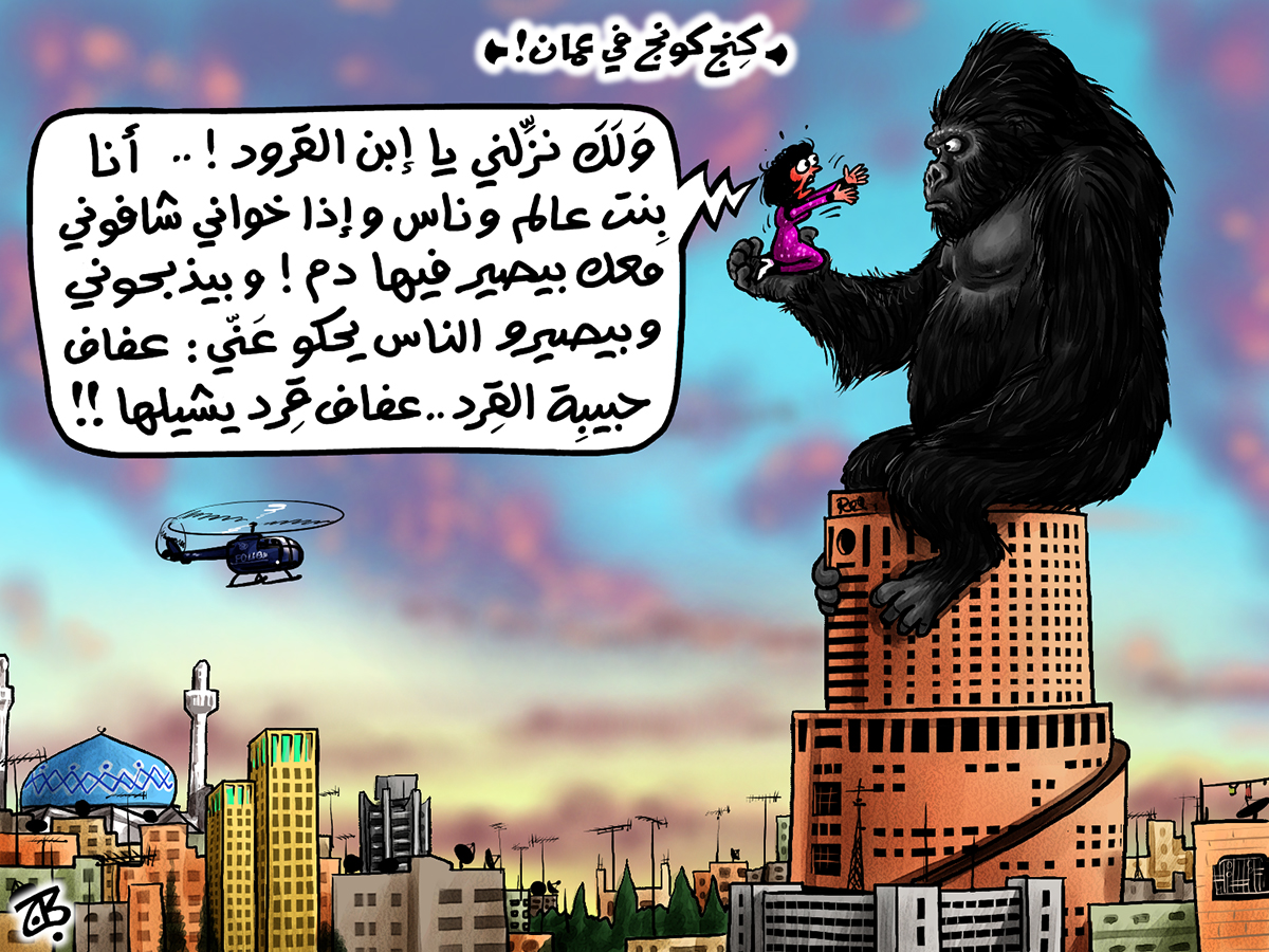 king kong in amman ibn grood 3afaf honor crimes film royal tower woman love 06-01-22