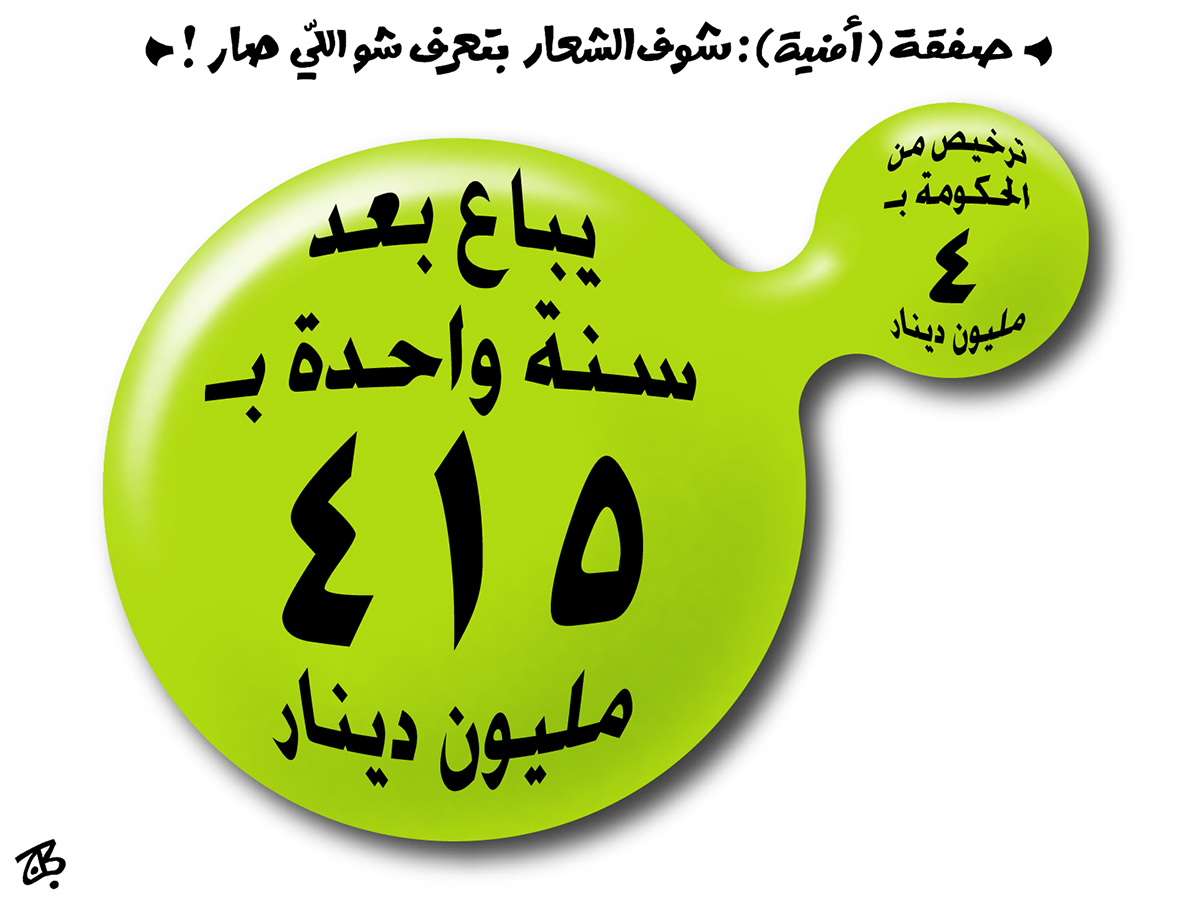 safkat umniah shoof shi3ar tarkhees logo mobile corruption 06-07-04