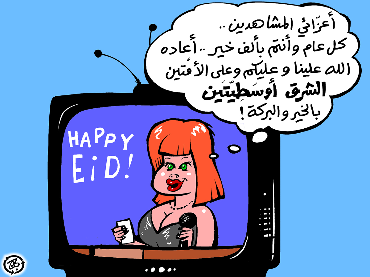 happy eid ramadan a3izzaee kol 3am ommatayn shark new middle east tv recycled 06-10-19