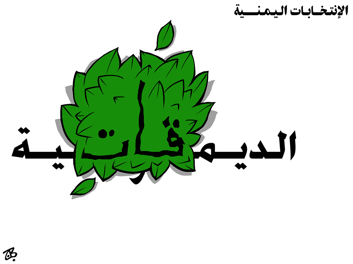 yemen elections qat kat democracy dimokatiyyeh leaves gat ali salih 06-09-20