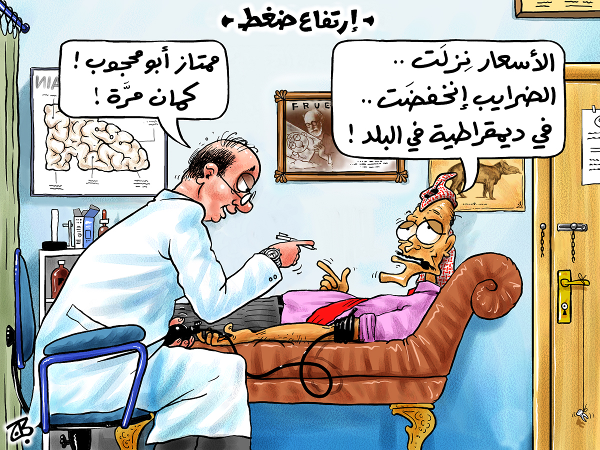 irtifa3 daght as3ar nizlat tax democracy balad doctor blood pressure recycled 09-08-05