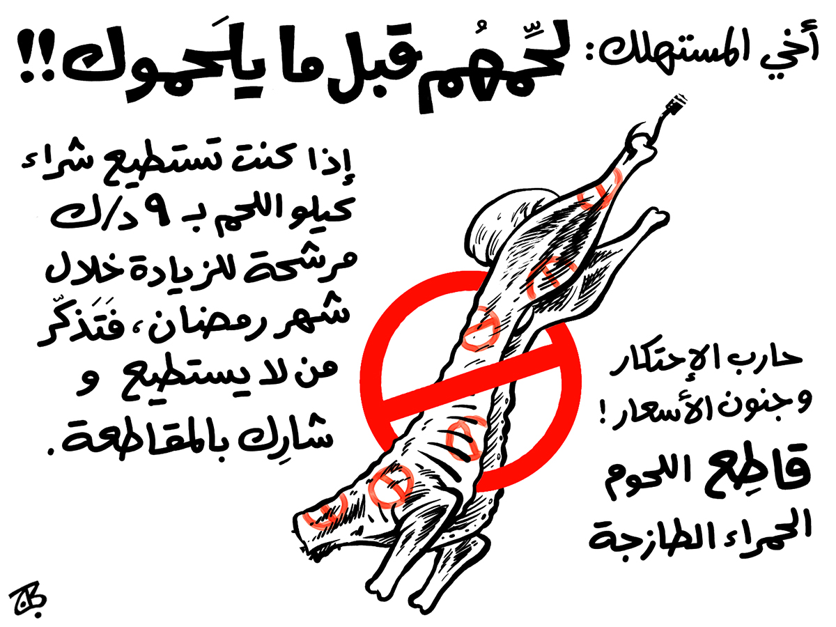 la7imhom 7arib i7tikar as3ar mokata3a boycott red meat price ramadan 09-08-16