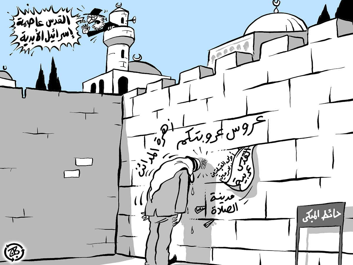 archive mabka wailing wall quds israel capital jerusalem reprint recycled 09-07-10