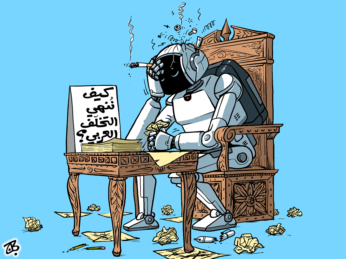 kayfa nonhi takhallof arabs robot history think answer culture recycled 09-07-15