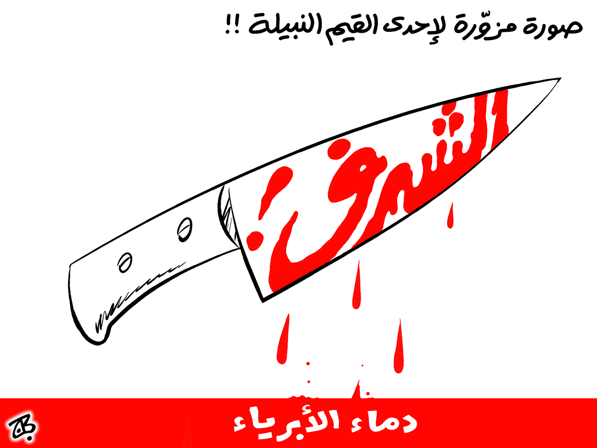 soora mozawwara faked knife honor crimes blood sharaf sikkeen innicent image 09-07-10