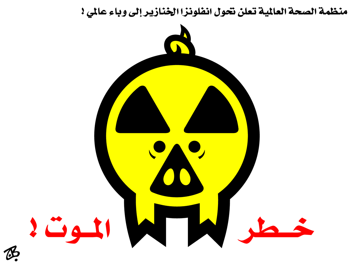 swine flu desease wabaa international health pig logo nuclear khatar danger 09-06-11