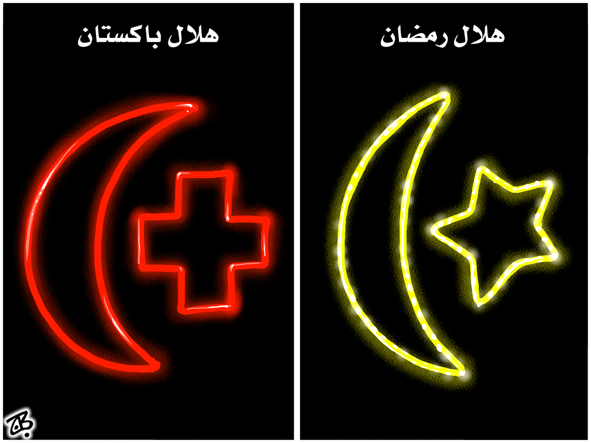 archive pakistan hilal neon crescent red cross a7dath ramadan recycled 10-08-19