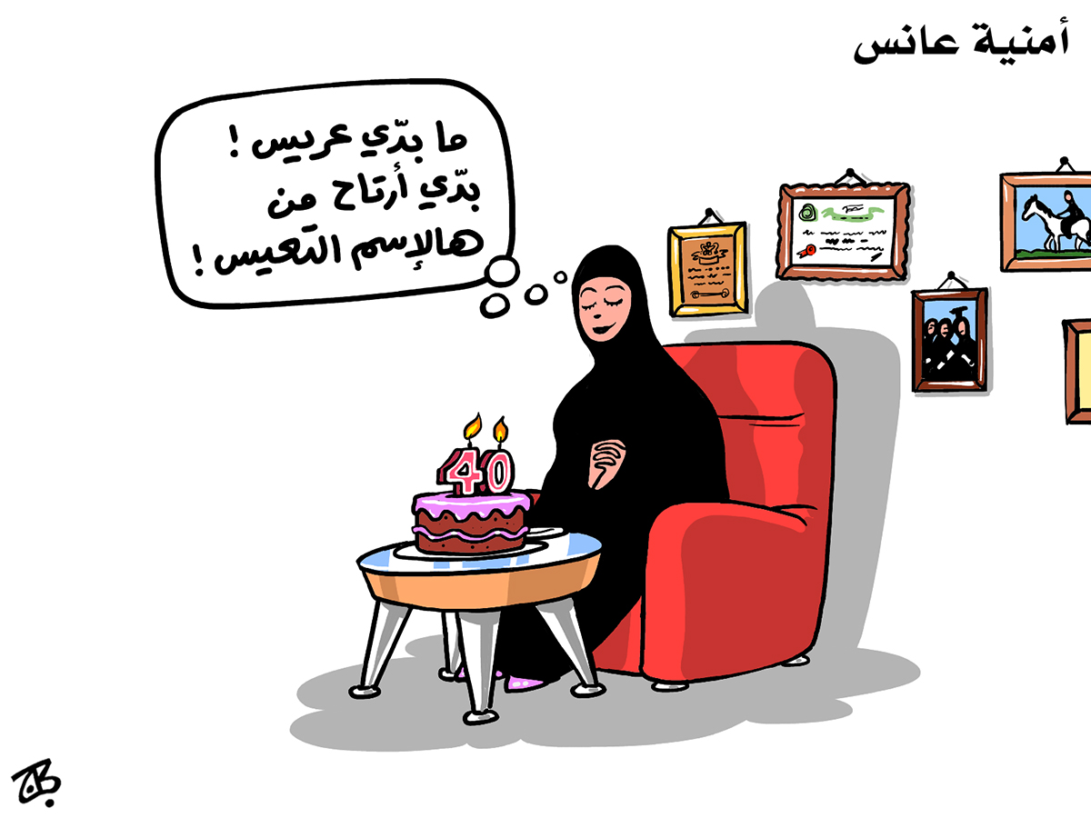 omniyat 3anis 2 birthday wish woman marriage family ta3ees cake 10-05-04