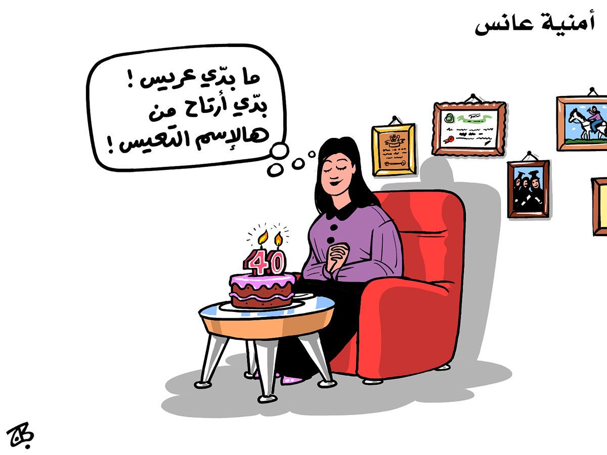 omniyat 3anis birthday wish woman marriage family ta3ees cake 10-05-04
