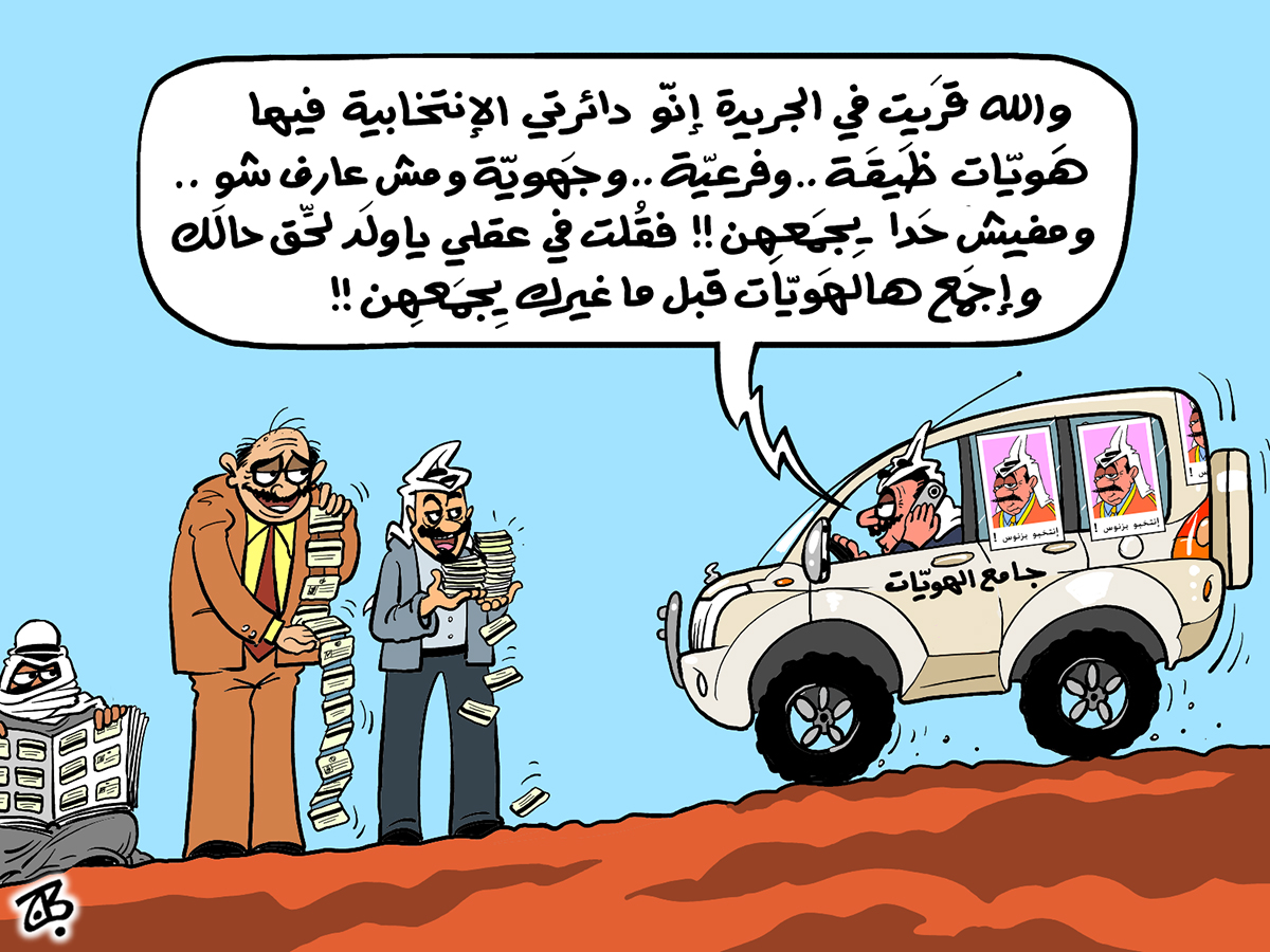 jami3 hawiyyat id election car vote sale divided nation recycled 10-11-04