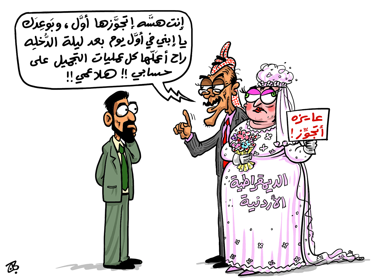 jordan democracy 3aroos tajmeel islamic front marriage ugly bride 3ayza gov 10-09-19