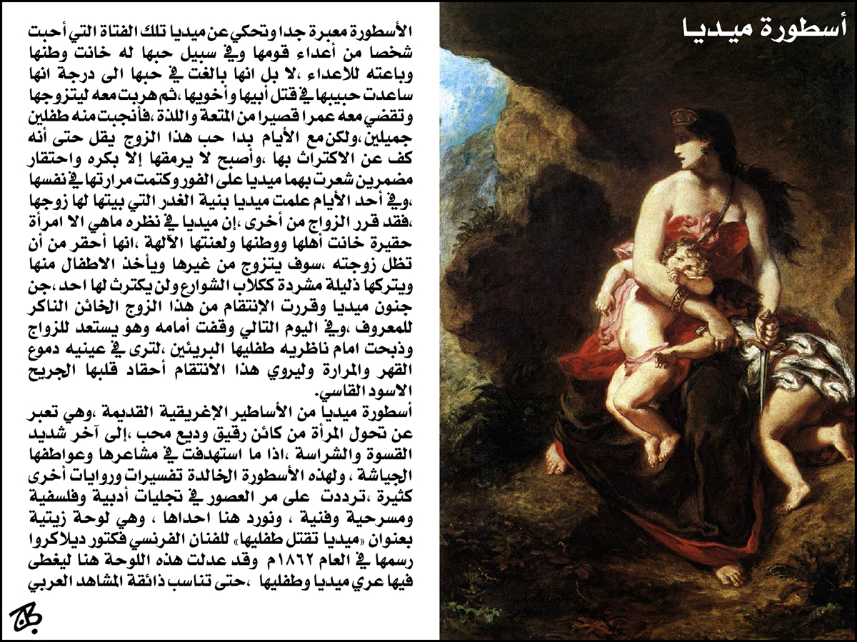 ostoorat medea myth crime mother family kill her children art culture paint murder greek 10-09-20