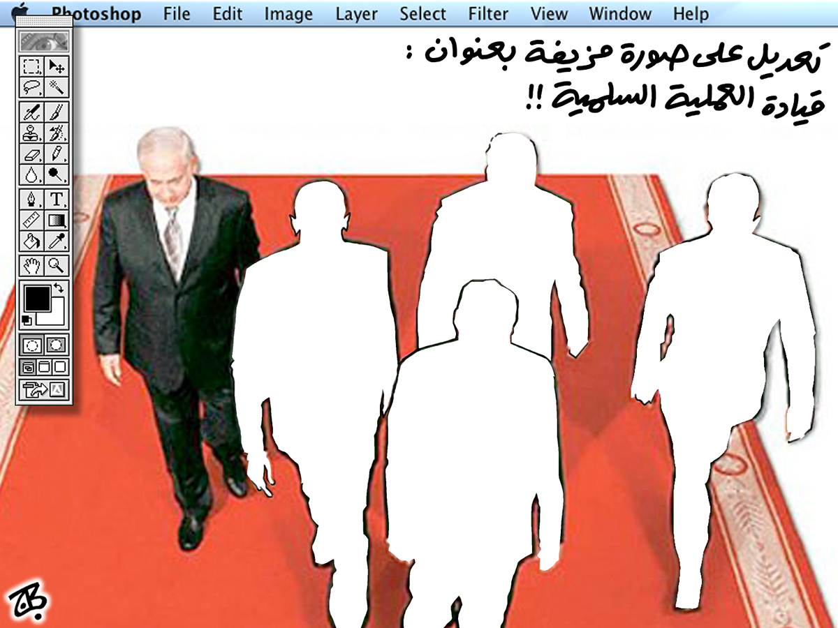 ta3deel sora faked image photoshop ahram nitinyaho king mubarak abbas peace carpet photo cut israel usa 10-09-18