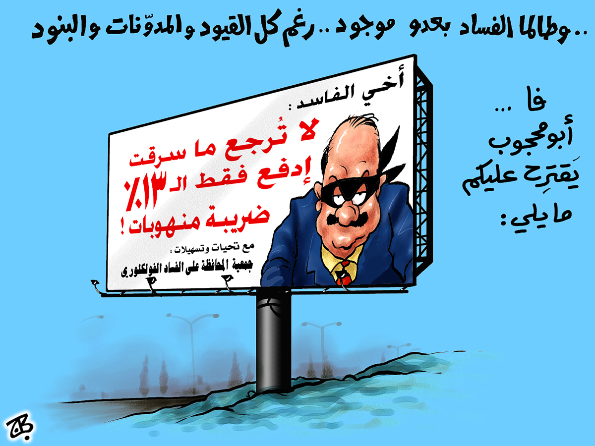 talama fasad corruption billboard tax folklor yafita fasid recycled 10-09-27