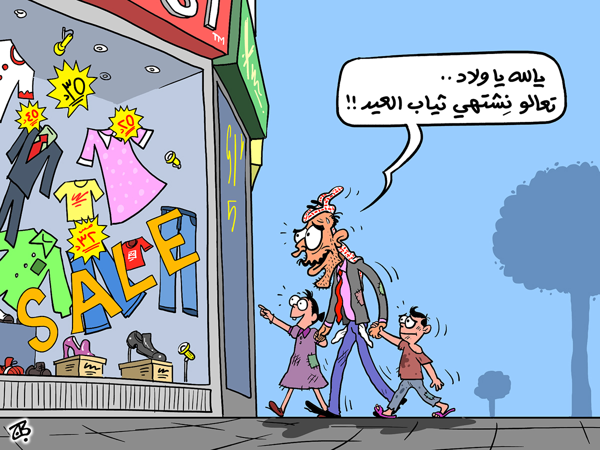 thyab el 3eed ramadan cloth sale shopping poor nishtahi fitr children 10-09-06