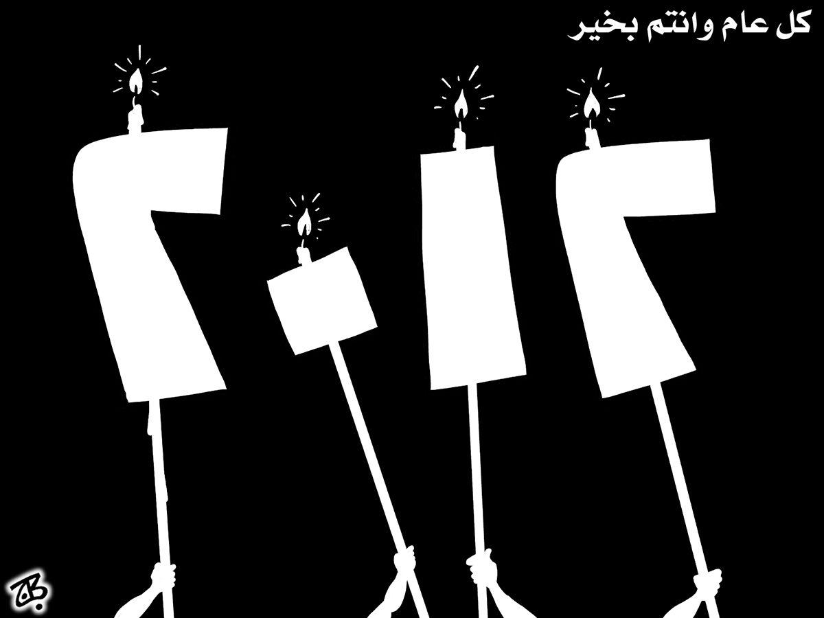 happy new year 2012 placards yafit arab spring revolution black happy greeting hands 11-12-31