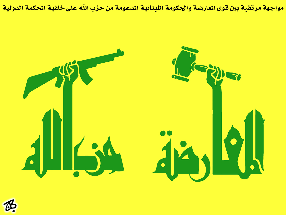 hezbullah mo3arada lebanon hariri international court logo opposition 11-07-06