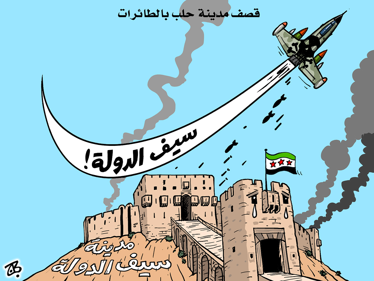 kasf halab alepo bombing syria revolution mig state sword plane city wall castle 12-07-29