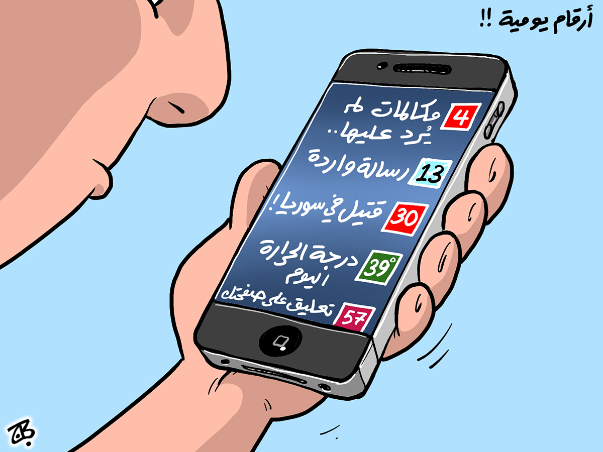 arkam yawmiyya daily numbers iphone mobile syria arab spring asad massacres killed news feed missed calls mail 12-06-09