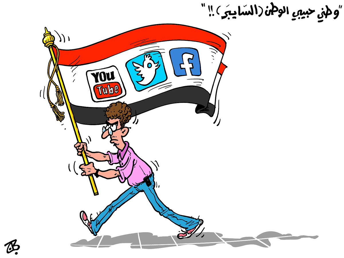 facebook twitter youtube internet home page flag egypt syria arab spring march shabab watani 7abibi cyber 12-05-28