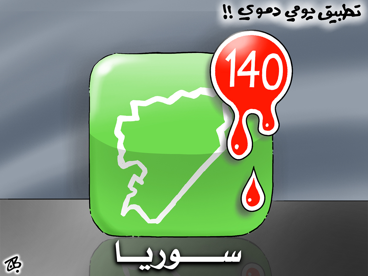 syria app badge icon iphone revolution war crime asad mobile map syria blood drop design button internet news number daily 13-02-04