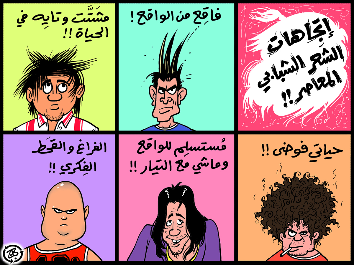 archive ittijahat sha3r shi3r shabab mo3sir hair cuts lost youth 13-06-13