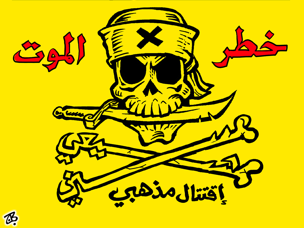danger warning skull sign sunni shiite violence syria death yellow sword bones 13-06-24