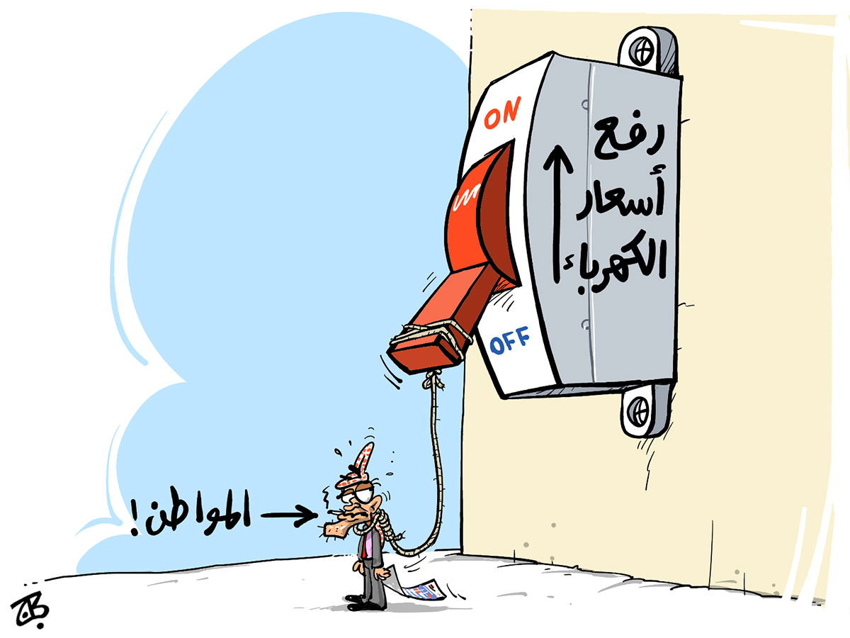 electricity hang abu mahjoob 3adad prices key on off rope bill 13-06-02