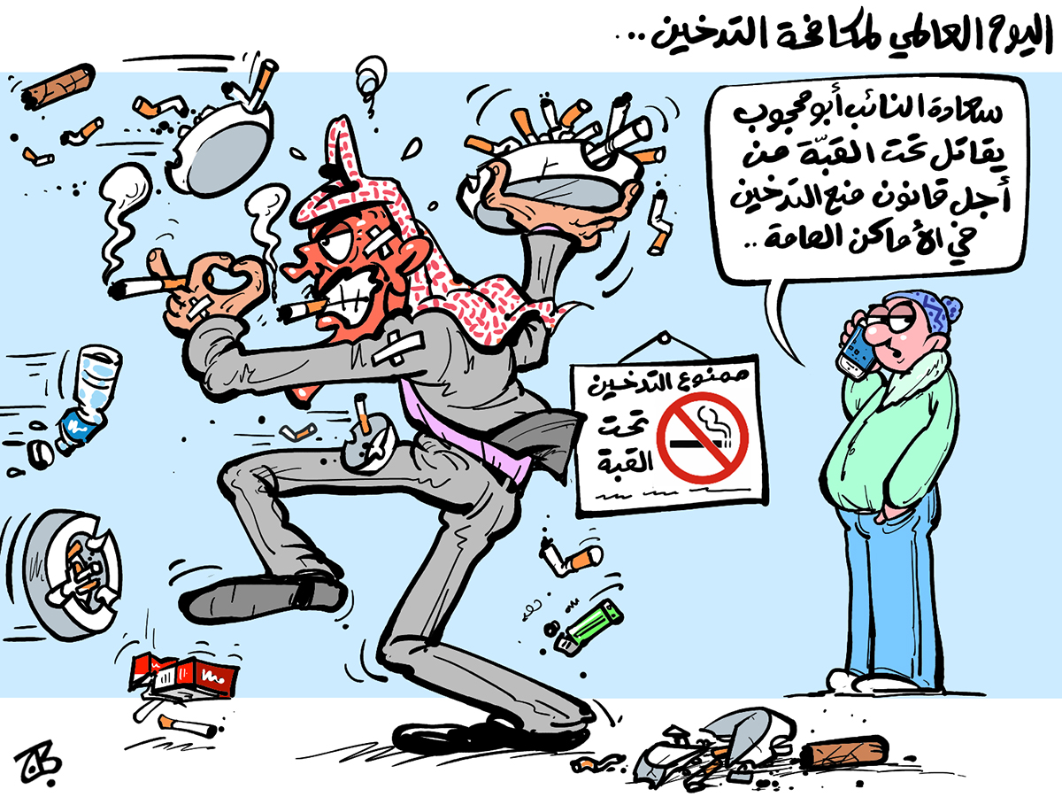 no smoking day abu mahjoob fights violence in parlemant ashtray law abu s3ood matakeh health nowwab 13-05-29