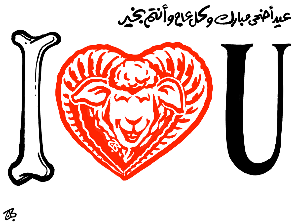 adha 3eed greetings I love U logo sheep head horn heart 13-10-14