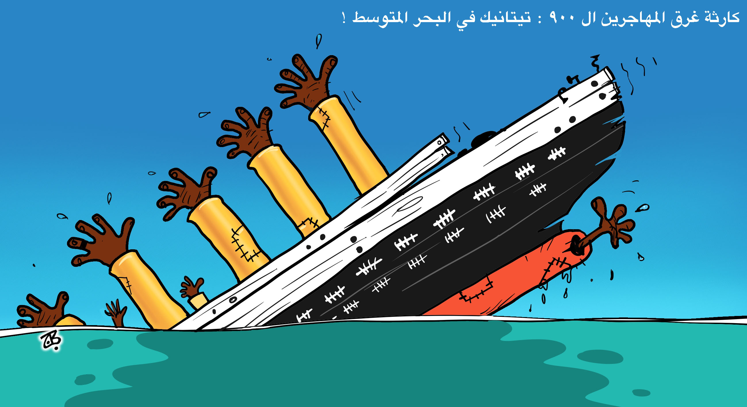 titanic of Africa mediterranean sea drawn EU immigration 15-04-20