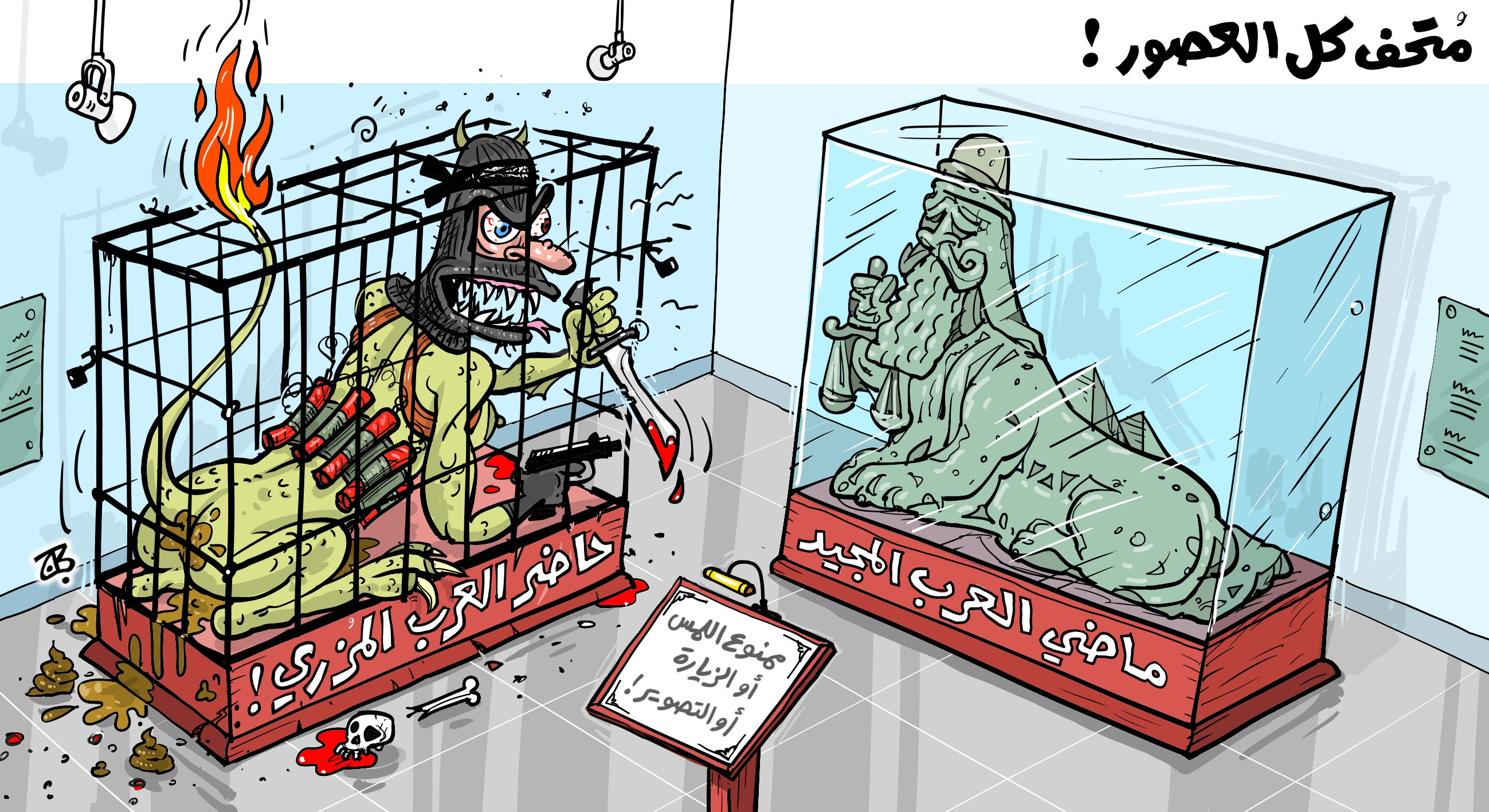 all ages museum past arabs present statue tunis bardo mosil isis terror islam cage 15-03-23